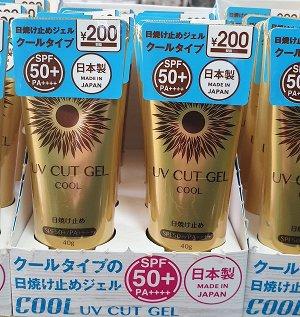 Солнцезащитный охлаждающий гель 40мл