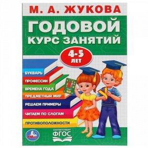 """Книжка """"Умка"""" М.А. Жукова. Годовой курс занятий 4-5 лет"""