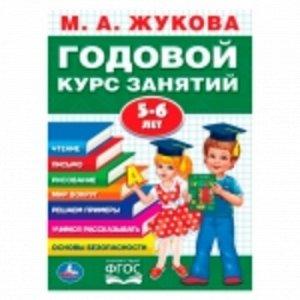 """Книжка """"Умка"""" М.А. Жукова. Годовой курс занятий 5-6 лет"""