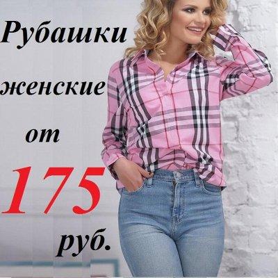 💥Обувь! Супер цены!🍁Одевайся вся семья!🍂Осень-Зима🔥😍   — Женские рубашки от  175 рублей! Добавили Новинки! — Рубашки
