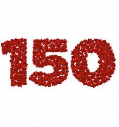 Русский пластик для дома и сада по единым ценам от 10 руб.!  — Все по 150руб. — Для дома
