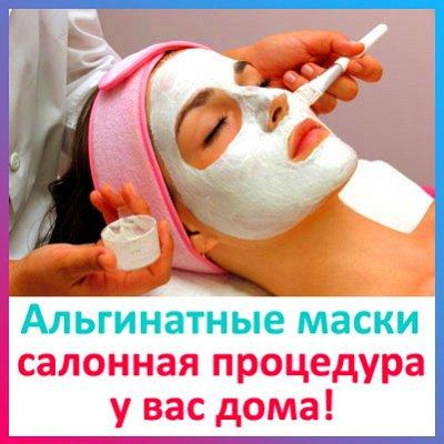 ❤ ЭКСПРЕСС ДОСТАВКА! ❤ Вся - Вся Любимая косметика! — Альгинатные Маски для лица - салонная процедура у вас дома ! — Антивозрастной уход