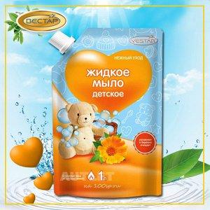 Вестар Жидкое мыло Детское 1л  new (сердечко)Дой-пак