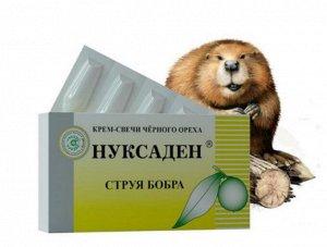 ФИТЭКО Крем-свечи Нуксаден Струя Бобра (в уп.10 шт.)