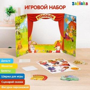 Игровой набор с деньгами «Играем в театр: Колобок», игрушечный