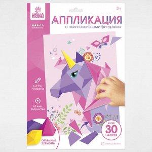 """Полигональная аппликация """"Единорог"""""""