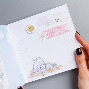"""Фотоальбом """"Маленькая принцесса"""", набор для создания, Me To You"""