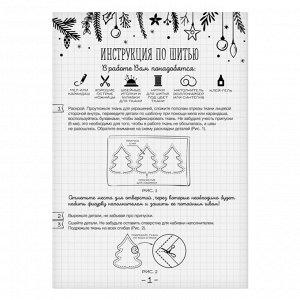 Ёлки на подставке «Зимние радости», набор для шитья, 10,5 ? 16 ? 5 см
