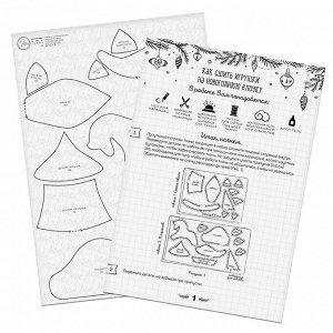 Игрушки на ёлку «Детские», набор для шитья, 10,7 ? 16,3 ? 2,5 см