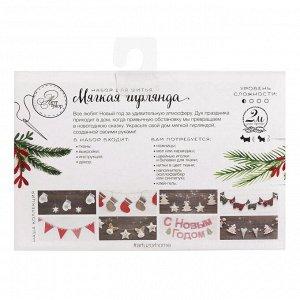 Гирлянда новогодняя мягкая «Уютный дом», набор для шитья, 10,7 ? 16,3 ? 5 см