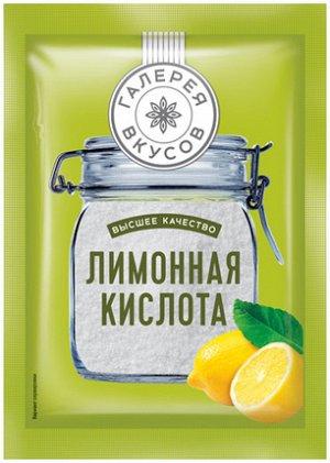 Лимонная кислота 50гр