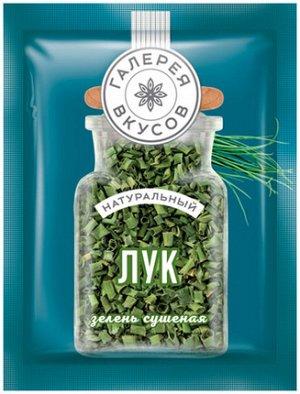Лук 5гр Сушёный зелёный лук – универсальная приправа, которая и по гастрономическим, и по внешним данным, сделает более выразительным любое блюдо.   Приправа сочетается с большинством продуктов, прида