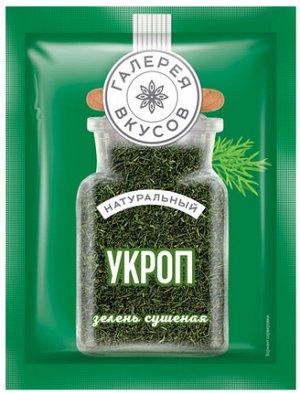 Укроп 7гр Укроп – одна из самых популярных пряностей в мире.   Укроп обладает насыщенным приятным вкусом и тонким ароматом, благодаря чему салаты, закуски, тушёные овощи, рыба, мясо, паста и другие бл
