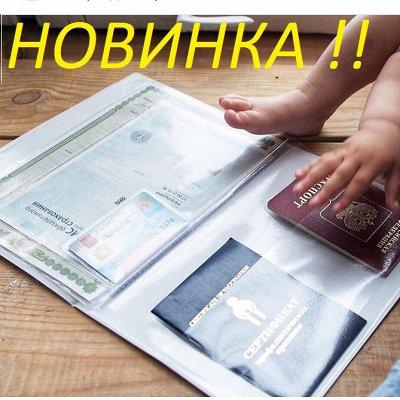 Обложка для каждой страницы паспорта. Папки для документов — Папки и комплекты для хранения документов — Домашняя канцелярия