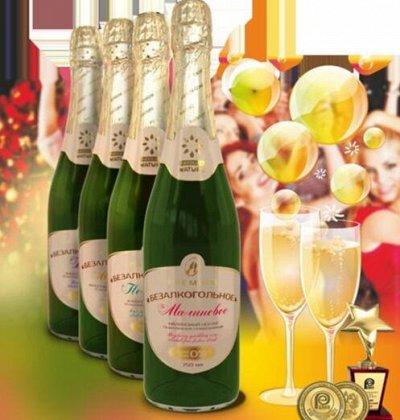 ✔Бакалея ✅ Скидки❗❗❗Огромный выбор❗Выгодные цены🔥 — ✭ Шампанское взрослое безалкогольное ✭  — Газированные напитки