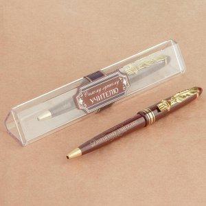 """Ручка подарочная """"Самому лучшему учителю"""""""