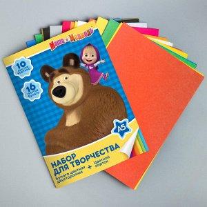 Набор: цветной картон А5, 10 листов + цветная двусторонняя бумага А5, 16 листов, Маша и Медведь