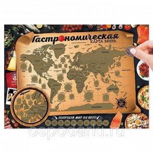 Карта мира со скретч-слоем 01