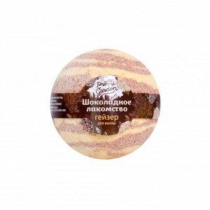 """Гейзер для ванны """"Шоколадное лакомство"""", 140 г"""
