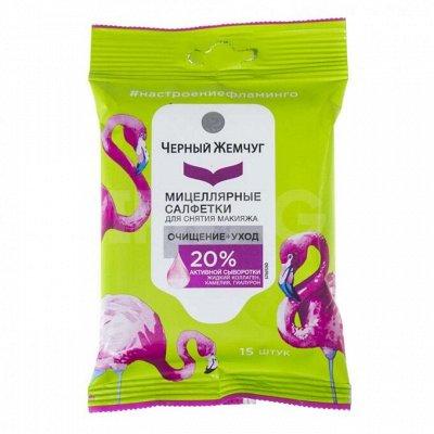 Unilever: Dove, Camay, Rexona и другие любимые бренды -7 — Влажные салфетки карманные — Салфетки для снятия макияжа