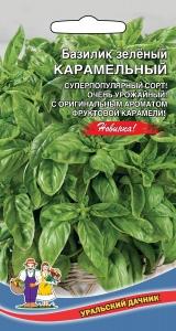 Базилик Карамельный зелёный (УД) 0,25