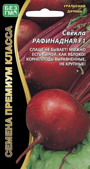 Свекла Рафинадная F1 (УД) (суперсладкая,темно-красная,без колец,лежкая,200-230гр)