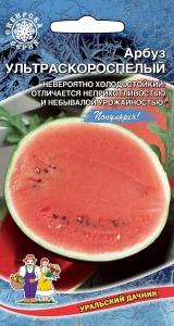 Отличные семена Уральский дачник. В ПУТИ — Арбузы