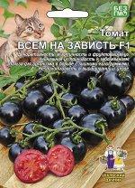 Томат Всем на Зависть F1 ® (УД) черно-фиолетовые Новинка!!!