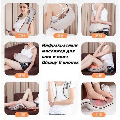 ⚡Косметика, аксессуары, одежда! Одноразовые маски⚡  — Инфракрасный массажер для шеи и плеч Шиацу 6 кнопок!! — Косметическое оборудование