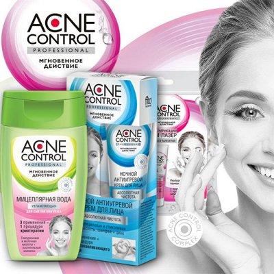 Женская гигиена . Уверена в себе. Быстрая раздача — FITOкосметик, Acne Control Professional — Уход проблемной кожи