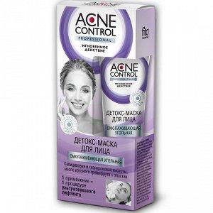 Детокс-маска для лица серии «Acne Control Professional» Омолаживающая 45мл
