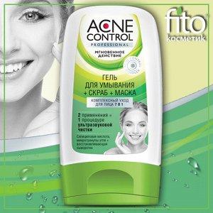 Комплексный уход для лица 7 в 1 серии «Acne Control Professional» Гель для умывания + Скраб + Маска, 150 мл