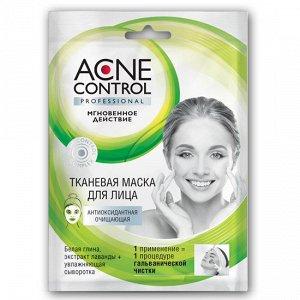 Маска для лица тканевая серии «Acne Control Professional» Антиоксидантная очищающая 25мл