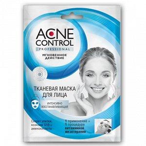 Маска для лица тканевая серии «Acne Control Professional» Интенсивно восстанавливающая 25мл