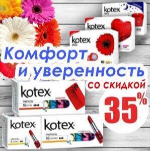 Экспресс-доставка✔Бытовая химия✔✔✔Всё в наличии✔✔✔ — Тампоны, прокладки  KOTEX+АКЦИЯ!!! — Гигиена