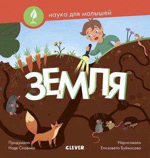 СЗ19. Наука для малышей. Земля/Славина Н.