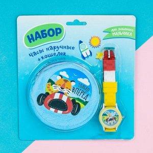 """Набор """"Тигрёнок"""", часы детские, кошелёк 14,4 х 14,8 см"""
