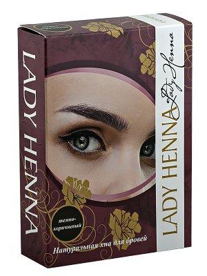 Темно-коричневый - Натуральная хна для бровей LADY HENNA 10 гр