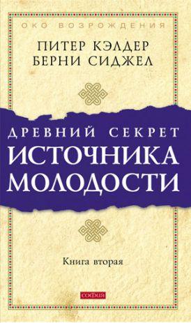 Кэлдер. Др. секрет источника молодости кн.2 (мяг.)