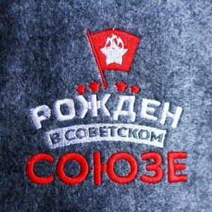"""Шапка для бани с вышивкой из серого войлока """"Рожден в Советском СОЮЗЕ"""""""