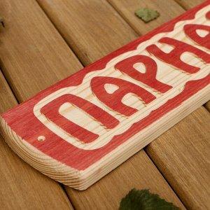 """Табличка для бани """"Парная"""", массив сосны, 10х30х1,5см"""