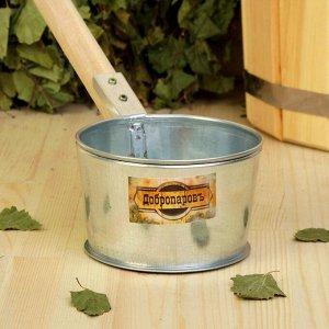 """Ковш для бани из оцинкованной стали, 0.7л, 50 см, с деревянной ручкой, """"Добропаровъ"""""""