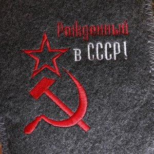 """Рукавица для бани с вышивкой """"Рождённый в СССР, серп и молот"""", серая"""