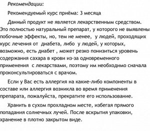 БАД Экстракт Тоути