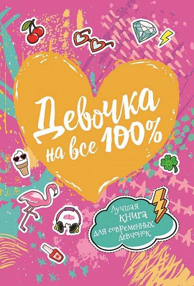 «POCMЭН» — Детское издательство №1 в России — Популярная психология для подростков — Нехудожественная литература
