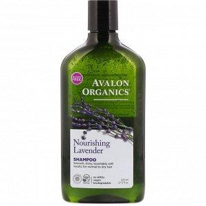 Avalon Organics, Питающий шампунь с лавандой, 11 жидких унций (325 мл)