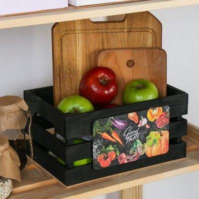 Фикс Прайс на Хозы и Посуду, Товары от 9 руб.  — Ящики, коробки для хранения — Системы хранения