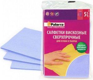 PATERRA Набор салфеток вискозных 30*38 см, 5 шт. 406-062