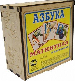 Магнитная азбука в картинках в коробке (дерево) арт.К-0554/30