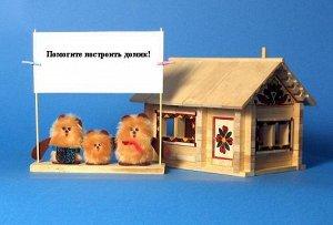 "Пелси.Конструктор ""Избушка Три медведя"" с медведями не окраш. 139 дет. арт.583к"